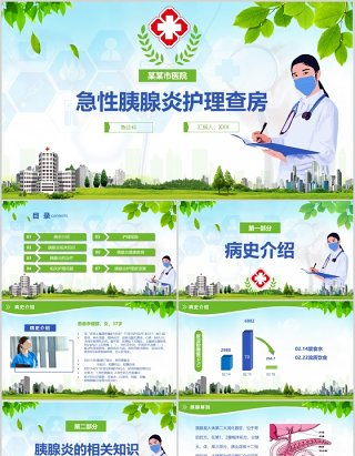 绿色清新急性胰腺炎护理查房PPT模板