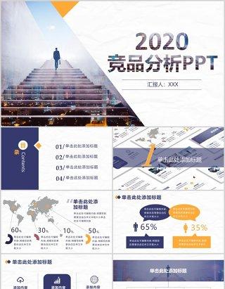 简洁公司企业竞品分析培训报告PPT模板