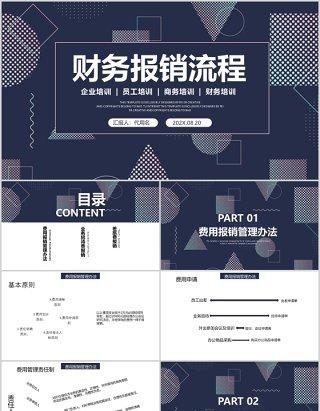商务简约企业业务招待财务报销流程PPT模板