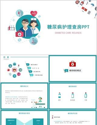 简洁医院医生糖尿病护理查房PPT模板