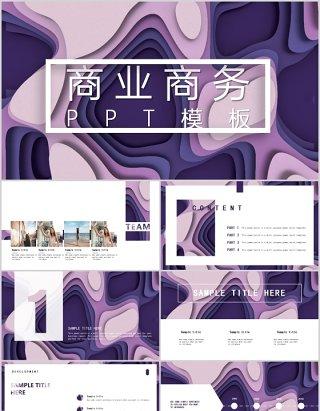 紫色抽象流体商务商业企业年度报告PPT模板