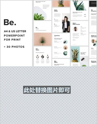 A4竖版PPT模板图片排版BE A4 Vertical Powerpoint Template 30 Photos