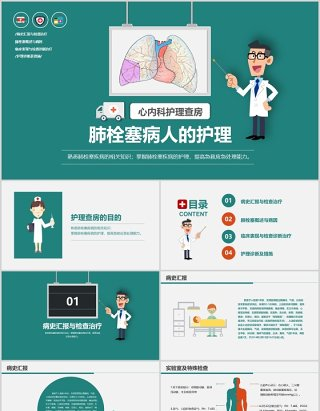 脑栓塞病人的护理心内科护理查房PPT模板课件