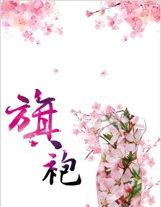 中国风旗袍手机竖版PPT模板