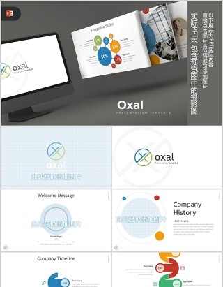 商务信息连接关系图文排版PPT图表素材Oxal - Powerpoint Template