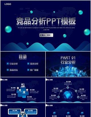蓝色科技风产品竞品分析PPT模板