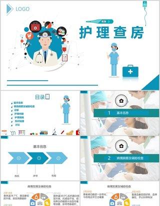 蓝白护士护理查房专用医疗PPT模板