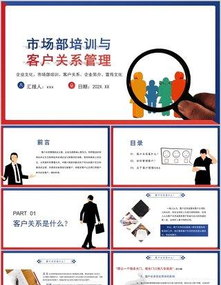 时尚红蓝搭配商务市场培训客户关系管理PPT模板