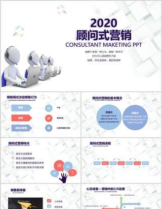 简洁销售部门顾问式营销培训PPT模板