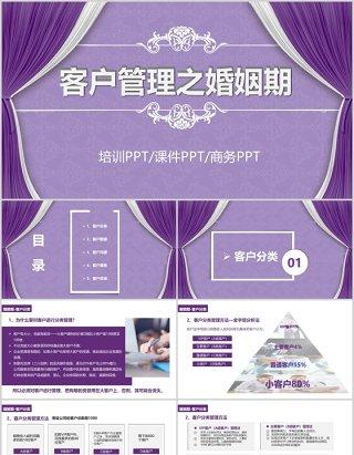紫色客户管理关系维护婚姻期培训课件PPT模板