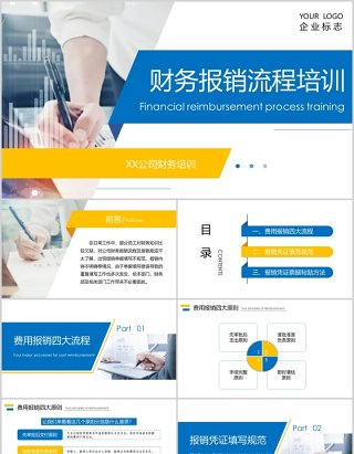 简洁公司财务报销流程培训管理课件PPT模板