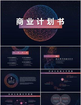紫色渐变创意图形商业项目计划书PPT模板
