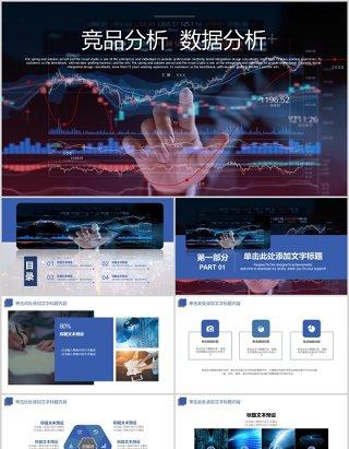 科技互联网竞品数据分析PPT模板