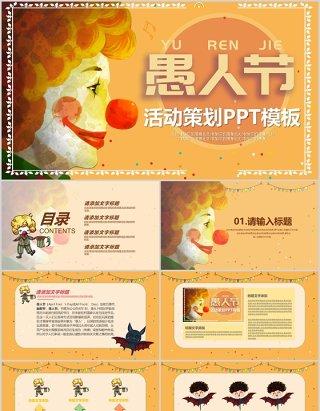 创意小丑愚人节活动策划PPT模板