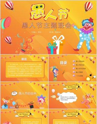 橙色愚人节节日主题班会PPT模板