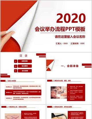 红色简约会议举办流程管理PPT模板