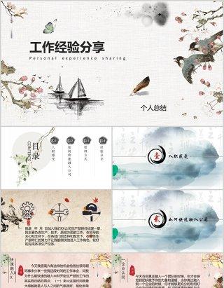 中国风工作经验分享汇报通用PPT模板