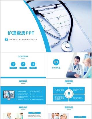 简约简洁医院护理查房PPT模板