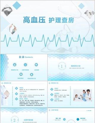 简约高血压护理查房PPT模板