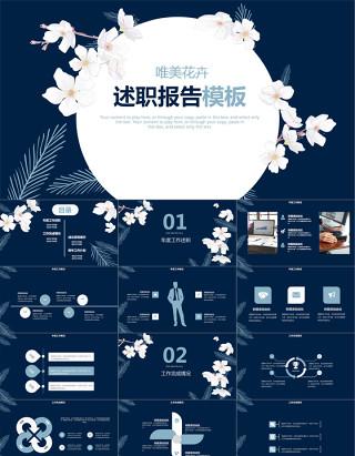 2018年蓝色唯美花卉述职报告模板